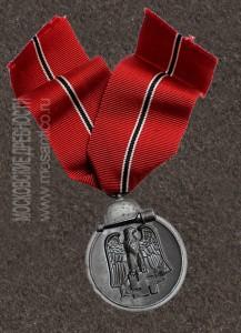Медаль «За зимнюю кампанию на Востоке 1941/42»