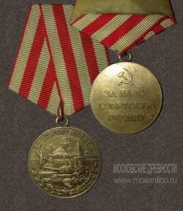 Советская медаль «За оборону Москвы». Аверс, реверс