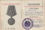 Удостоверение к медали «За оборону Москвы» Минаева Николая Фёдоровича