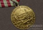 Медаль «За оборону Москвы». Аверс крупным планом