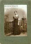 6. Сестра прадедушки, Анастасия Васильевна. 1910-е годы