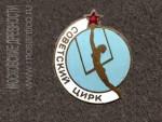 Нагрудный знак «Советский цирк». Бронза, эмали. 1950-е годы. Частное собрание,