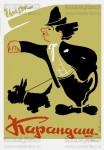 Никоненко Вл. Плакат-афиша «КАРАНДАШ. ЦИРК». 1959 (1963). 43 × 30 см Тираж 5000 экз. Собрание Михаила Тренихина