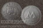 Жетон Московского метрополитена образца 1955 года