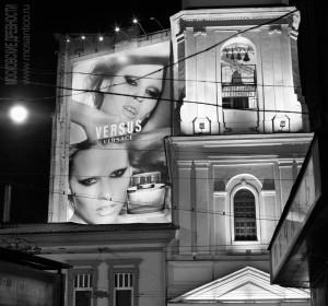 003 Валерий Близнюк. Versus Versace. Из серии «Прощай любимый город!»