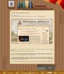 5. Общество «Московские древности» на сайте Интернет-проекта «Музей торговли» mintorgmuseum.ru