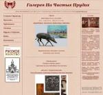 Общество «Московские древности» на сайте «Галереи на Чистых прудах» cleargallery.ru