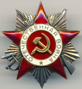 Орден Отечественной войны II степени. Учрежден Указом Президиума Верховного Совета СССР от 20 мая 1942 года.