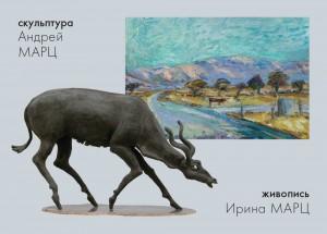 Пригласительный билет на выставку «Наследие» в «Галерее на Чистых прудах»: Андрей Марц - скульптура, Ирина Марц - живопись