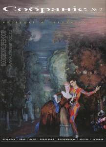 Журнал об искусстве «Собранiе» №2 (33) 2012