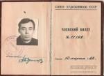 Борисов Анатолий Викторович (1933—1969). Билет члена союза художников СССР, 1968