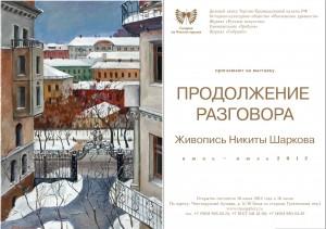 Пригласительный билет на выставку Никиты Шаркова-Соллертинского. Галерея на Чистых прудах