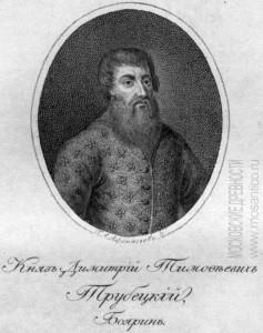 Князь Дмитрий Тимофеевич Трубецкой (? — 24 июня 1625). Гравер Афонасий Афонасьев. Гравюра начала XIX века