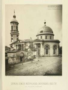 Церковь Божей Матери «Всех Скорбящих Радости» На Большой Ордынке. Фото XIX века