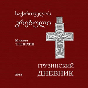 Михаил Тренихин. Грузинский дневник. 2012