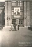 14.Мир, труд, май! 1 мая 1959 г. Московская школа № 245