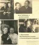 3. Пока вся семья еще вместе...1949-1950 г.г.