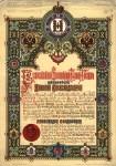 «Объявление» о священном короновании императора Николая Александровича и императрицы Александры Фёдоровны, имеющем состояться 14 мая 1896 г. Из фондов ГА РФ