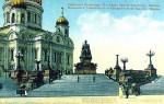Открытка начала XX века с изображением Храма Христа Спасителя и памятника Александру III