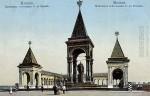 Открытка начала XX века с изображением Памятника Александру II в Московском Кремле