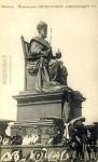 Открытка начала XX века с изображением памятника императору Александру III в Москве на Пречистенской набережной