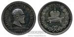 Серебряный рубль «В честь коронации императора Александра III в Москве»