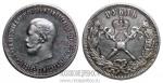 Серебряный рубль «В честь коронации императора Николая II в Москве»