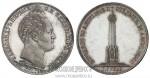 Серебряный рубль «В честь открытия часовни на Бородинском поле» в 1839 году