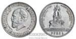 Серебряный рубль «В честь открытия памятника Александру III в Москве»