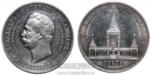 Серебряный рубль «В честь открытия памятника императору Александру II в Московском Кремле»