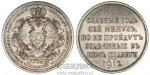 Серебряный рубль «В память 100-летия Отечественной войны 1812 года»
