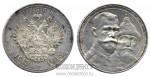 Серебряный рубль «В память 300-летия дома Романовых»