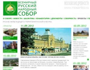 Статья Анны Федорец на сайте Всемирного русского народного собора