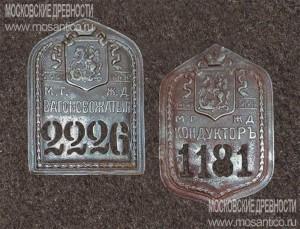 Должностные знаки «Вагоновожатый» и «Кондуктор» Московской Городской железной дороги (МГЖД)