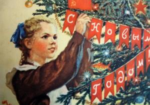 Советская новогодняя открытка 1950-х годов «С новым годом!» (пионерка наряжает ёлку)