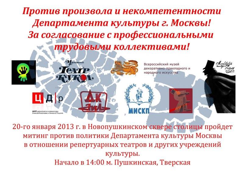 Театры москвы 01 января