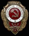 6.2 Нагрудный знак Отличный связист. Учреждён Указом Президиума Верховного Совета СССР от 3 апреля 1943 года