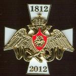 Памятный нагрудный знак, посвящённый двухсотлетию Отечественной войны 1812 года. Латунь. 2012-2013. Тираж 103 экз. Изготовлен в Германии