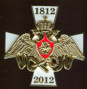 Знак к двухсотлетию Отечественной войны 1812 года. Автор эскиза - Михаил Тренихин