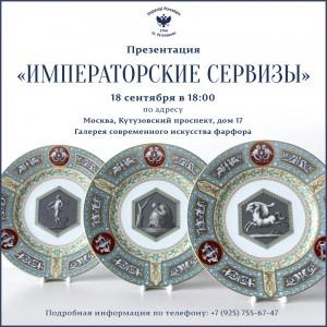 Приглашение-на-презентацию-императорских-сервизов
