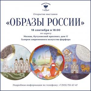 Приглашение-на-выставку-Образы-России