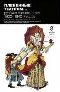 8 ноября в Галерее Вересов откроется выставка «Плененные театром… Русская сценография 1900--1940-х годов»
