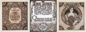 Казимова Нина. Листы из цельногравированных книг «Пир Петра Первого» (2003) и «Возвращение Тобольска» (2012)