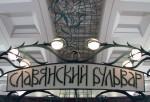 Станция Московского метрополитена Славянский бульвар. В больших углублениях свода размещены кованые металлические орнаменты из листьев и ветвей (автор И. Лубенников)