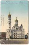 Почтовая карточка Москва. Колокольня Ивана Великого в Кремле. 1912 год. Лицевая сторона