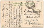 Почтовая карточка Москва. Колокольня Ивана Великого в Кремле. 1912 год. Оборотная сторона