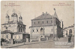 Почтовая карточка Москва. Дом Бояр Романовых. Лицевая сторона