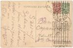 Почтовая карточка Москва. Дом Бояр Романовых. Штемпель с датой 11 октября 1917 г. Оборотная сторона