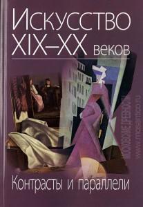 Обложка сборника Искусство XIX—XX веков контрасты и параллели