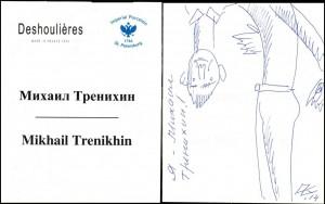Портрет-шарж Михаила Тренихина, сделанный на оборотной стороне бейджа, работы Главного художника ИФЗ Заслуженного художника РФ Нелли Петровой. 14 мая 2014 года